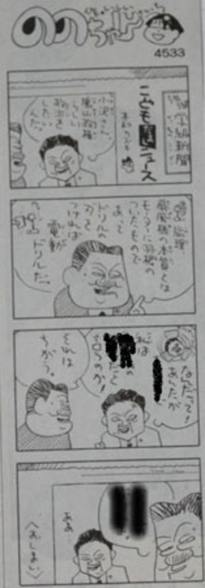 Nono_3
